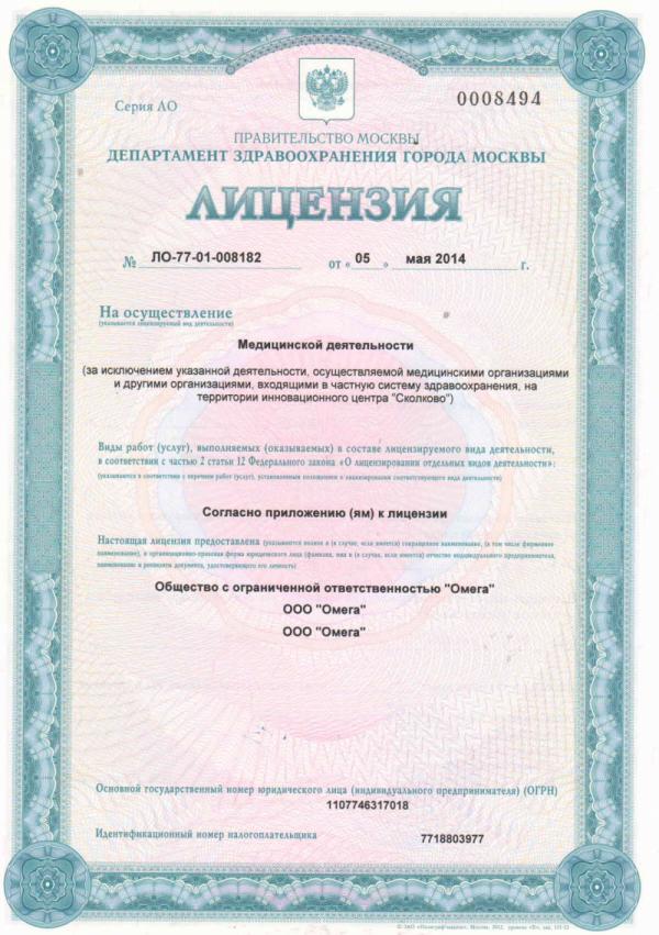 Лицензия стоматология на Варшавке