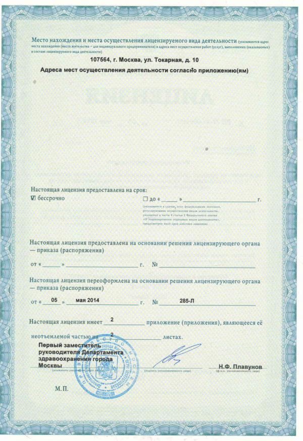 Лицензия стоматология на Каширке
